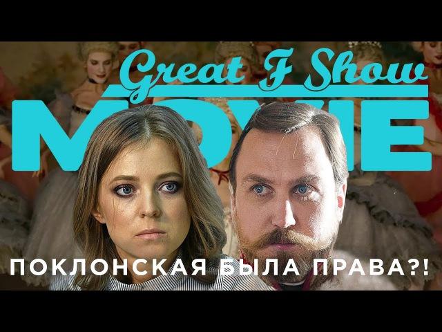 МАТИЛЬДА ОБЗОР GFM SHOW 2017 18