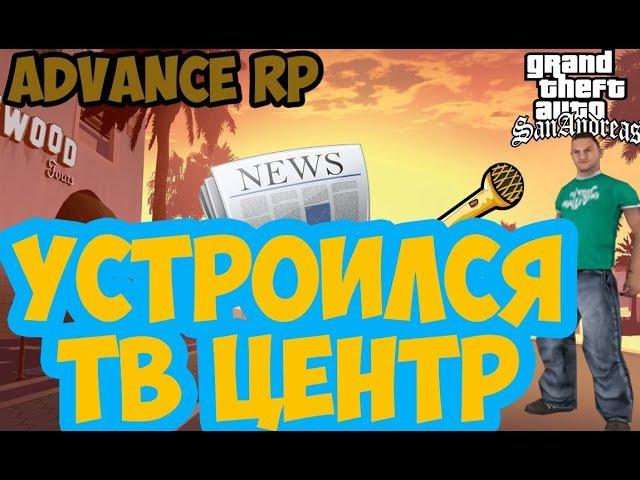 SAMP [Advance-Rp] 2 - ПУТЬ К ЗНАМЕНИТОСТИ В ШТАТЕ