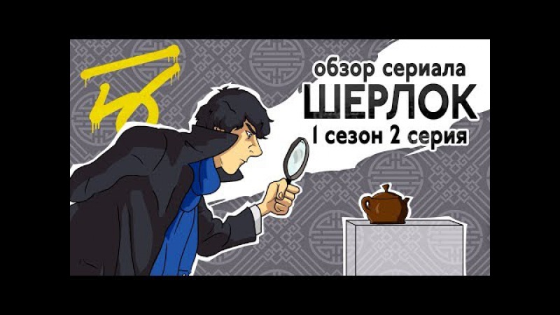 IKOTIKA - Шерлок. сезон 1 серия 2 (обзор сериала)