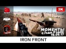 Моменты с Iron Front • WWII • ArmA 3 Red Bear • 1440p60fps