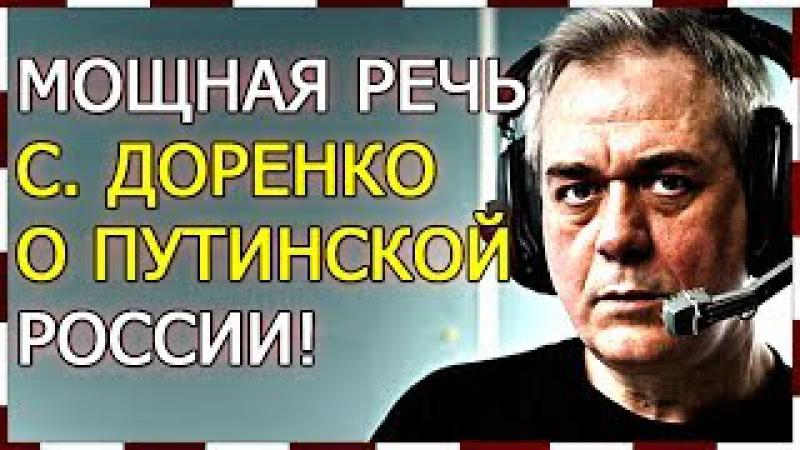 Речь С Доренко о Путине и России