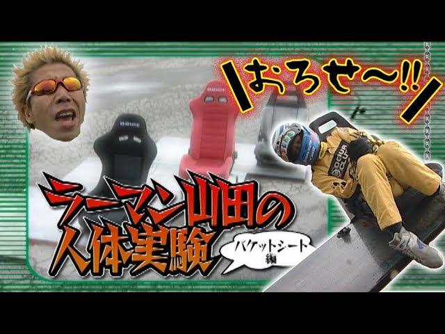 Video Option VOL.158 — ラーマン山田の人体実験 バケットシート編