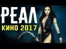 РЕАЛ 2017 РЕАЛ боевик суббота кинопоиск фильмы кино приколы ржака топ