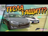 Forza Horizon 3 - ТЕСЛА ТАЩИТ! BMW i8 ПОТЕЕТ (feat Filipin is bro)