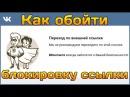 Как открыть ссылку которую блокирует Вконтакте VK