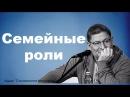 Михаил Лабковский - Семейные роли. Психология отношений.