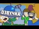 Eddsworld - MovieMakers (Русская Озвучка)
