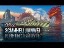Эсминец Jianwei Извилистый путь World of Warships