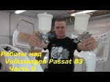 Работы над Volkswagen Passat B3 Часть 9
