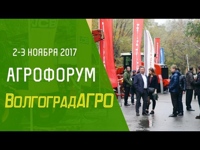 Агрофорум ВолгоградАГРО