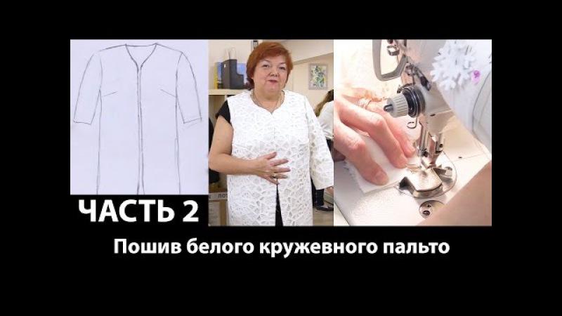 Пошив белого кружевного пальто Часть 2