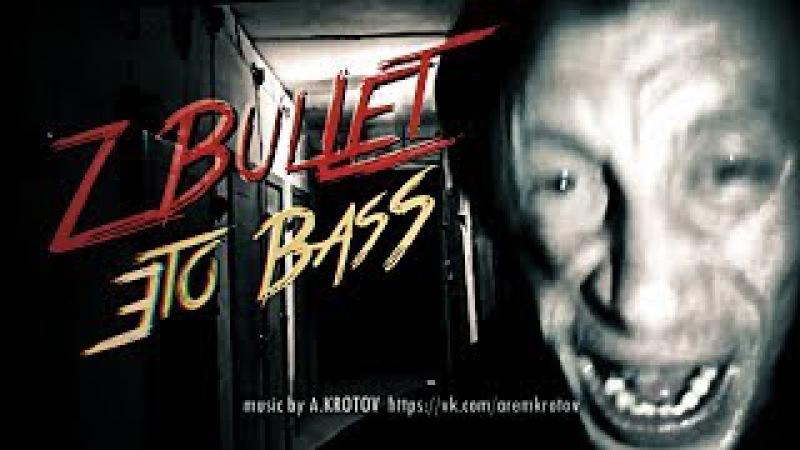 ZiP aka Z Bullet - Это BASS (Prod. A.Krotov) 🤟😠🤘
