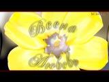 Весна Любовь - Юля Жумлякова(Ю.Соснин Ю.Чаров)