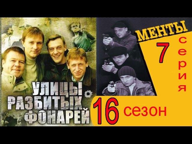 Улицы разбитых фонарей Менты 16 сезон 7 серия