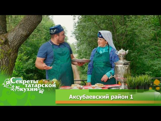 Гостим в Аксубаевском районе и готовим Губадию с мясом