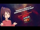 Линейность прироста от увеличения количества ядер || AMD FX.