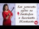 Как загрузить свою аудиозапись Вконтакте