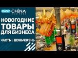 Новогодние идеи для бизнеса. Новый инсайд из Шэньчжэня. Часть 1