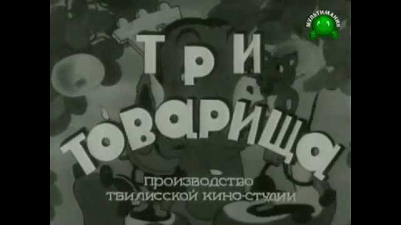Мультфильм три товарища 1943 (Три товарища мультфильм смотреть онлайн) 3 товарища ...