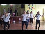 10 класс танец  День учителя
