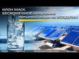 Илон Маск. Бесконечная Питьевая вода из ВОЗДУХА. Новости технологий