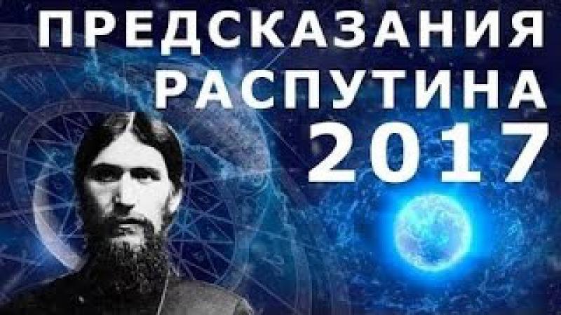 Предсказания Распутина о 2017 2018 годах