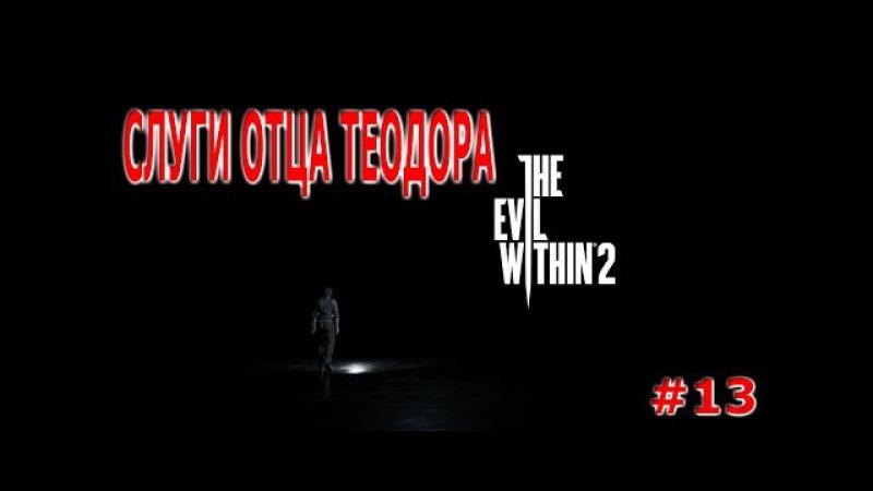 Прохождение The Evil Within 2: Слуги отца Теодора (Часть 13)