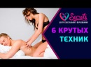 ♂♀ Тайский массаж для мужчин | 6 крутых техник!Тайский эротический массаж для му