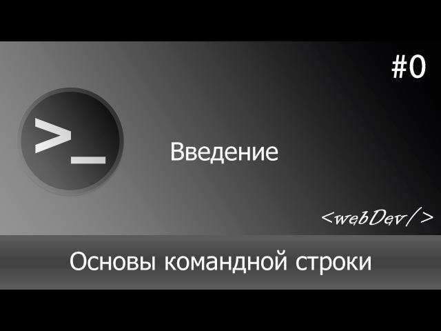 Основы командной строки/Терминал 0 Введение
