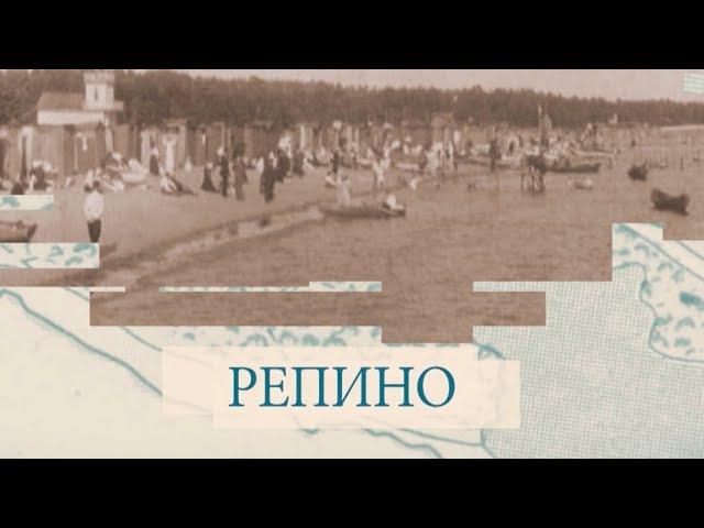 Малые родины большого Петербурга. Репино