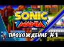 Sonic Mania - Прохождение 1 Sonic RUS