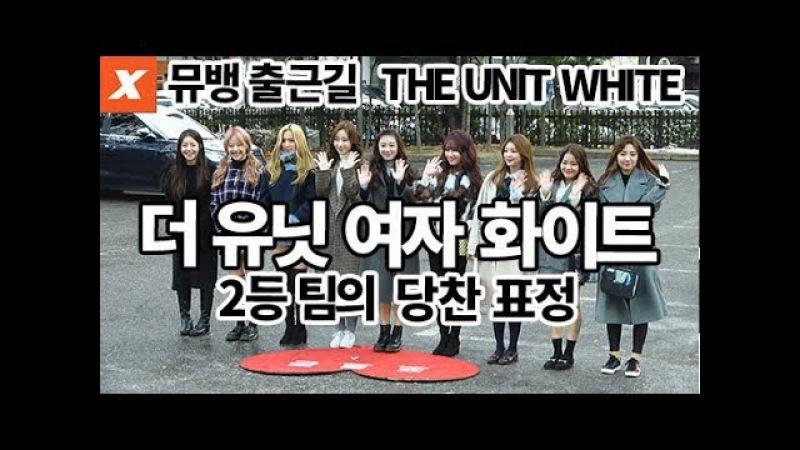 '롱컷' 더유닛 여자 화이트(THE UNIT WHITE) 뮤직뱅크 출근길…2등 팀의 당찬 출근(라붐,브