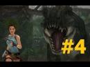 Прохождение Tomb Raider - Anniversary   Серия #4 [Убийство динозавра]