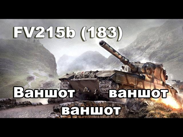 СтопРак.FV215b (183) раздаёт ваншоты.