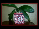3D ORIGAMI FLOWERPOT 5000 PIECES UKRAINIAN ORNAMENT TUTORIAL