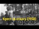 Крест за отвагу Польша 1958