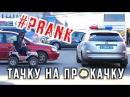 ПРАНК ТАЧКУ НА ПРОКАЧКУ Toy car prank 40