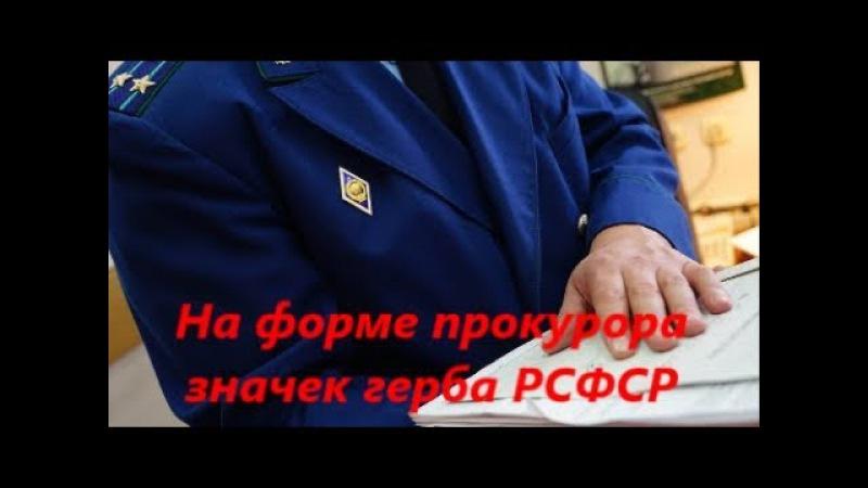 На форме прокурора значок герба РСФСР