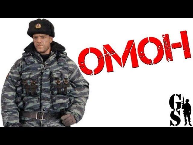 Коллекционная фигурка бойца ОМОН в масштабе 1/6 от фирмы KGB Hobby