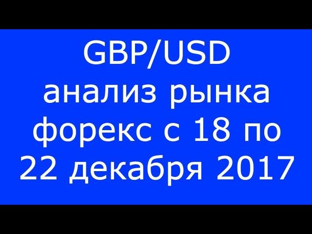 GBP/USD - Еженедельный Анализ Рынка Форекс c 18 по 22.12.2017. Анализ Форекс.