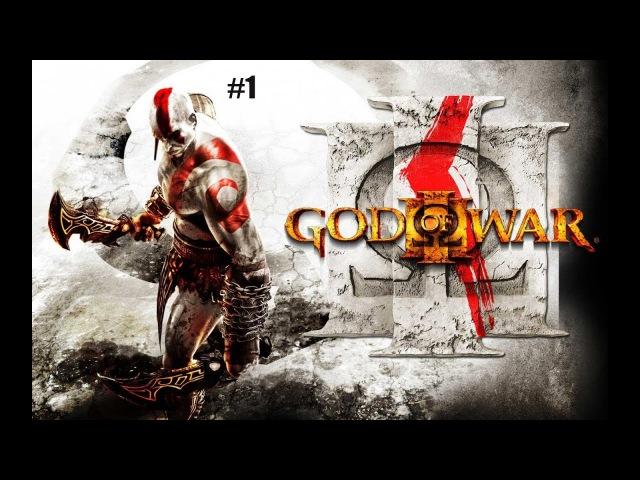 God of War III ХАОС