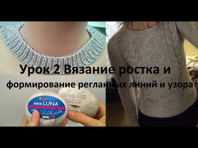 МК бесшовного свитера регланом с горловиной