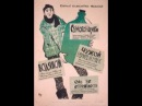 Сборник комедийных фильмов 1961 Полная версия в HD-качестве