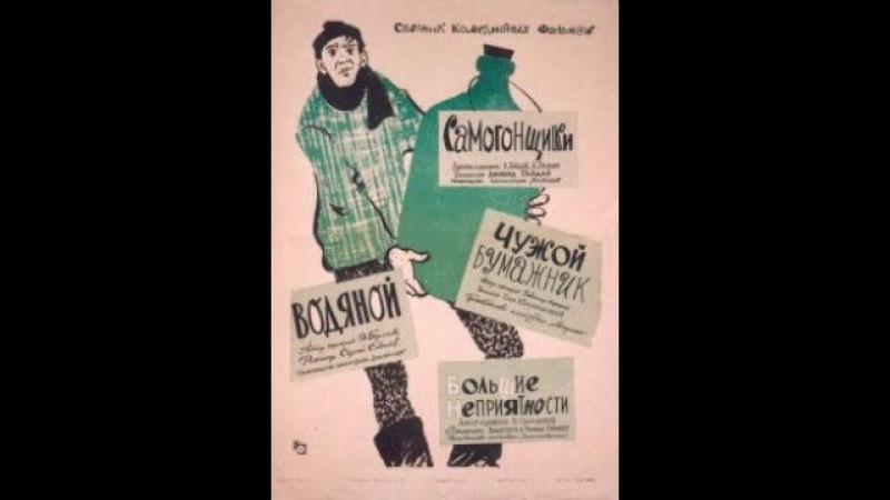Сборник комедийных фильмов 1961 Полная версия в HD качестве