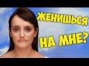 ГЛЮК ЖЕНИЛСЯ - ИВИ БОТ