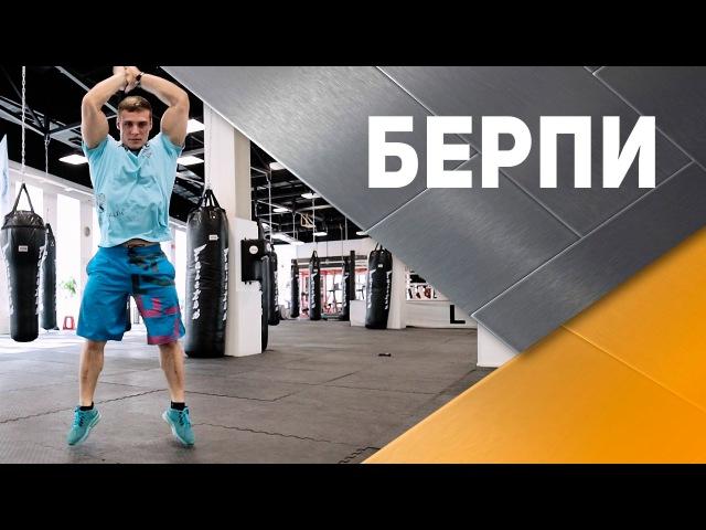 Берпи: техника выполнения [Спортивный Бро] ,thgb: nt[ybrf dsgjkytybz [cgjhnbdysq ,hj]