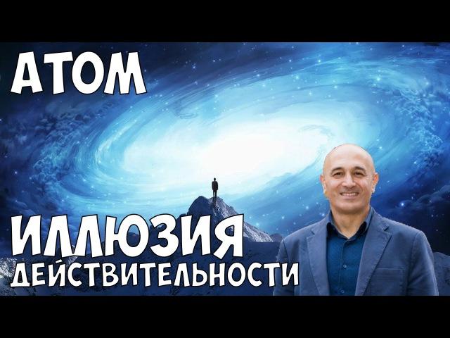Атом. Иллюзия Действительности (3 серия из 3) fnjv. bkk.pbz ltqcndbntkmyjcnb (3 cthbz bp 3)