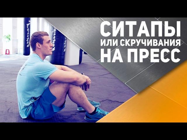 Ситапы или скручивания на пресс: техника выполнения [Спортивный Бро] cbnfgs bkb crhexbdfybz yf ghtcc: nt[ybrf dsgjkytybz [cgjhnb