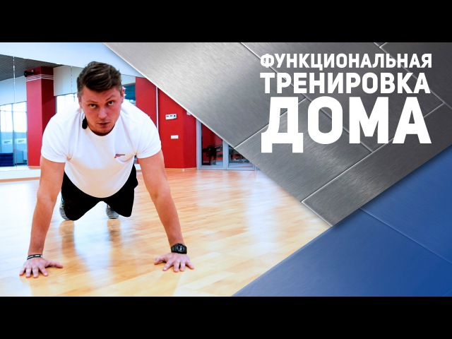 Функциональная тренировка в домашних условиях: базовые упражнения [Спортивный Бро] aeyrwbjyfkmyfz nhtybhjdrf d ljvfiyb[ eckjdbz[