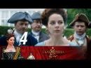 Екатерина Взлет Серия 4 2017 Новая Екатерина 2 Продолжение @ Русские сериалы